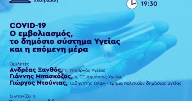 Διαδικτυακή εκδήλωση του ΣΥΡΙΖΑ – Π.Σ. Δυτικής Αθήνας στις 11/01