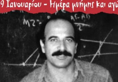 Νίκος Τεμπονέρας: 30 χρόνια από την δολοφονία που συγκλόνισε την Ελλάδα